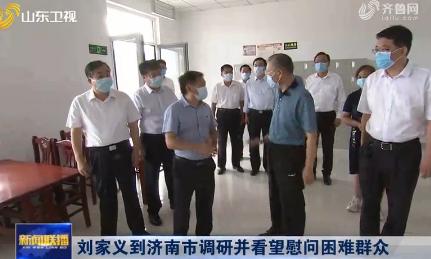 刘家义到济南市调研并看望慰问困难群众