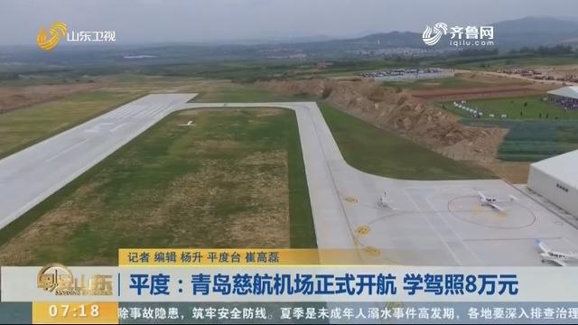 平度:青岛慈航机场正式开航 学驾照8万元