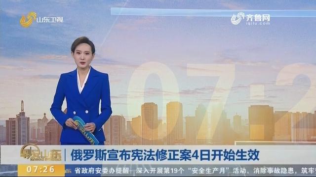 俄罗斯宣布宪法修正案4日开始生效