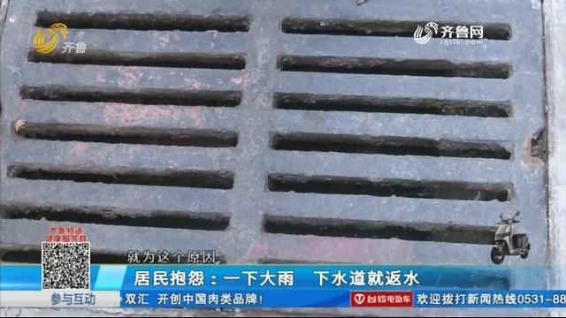 聊城:居民抱怨 一下大雨 下水道就返水
