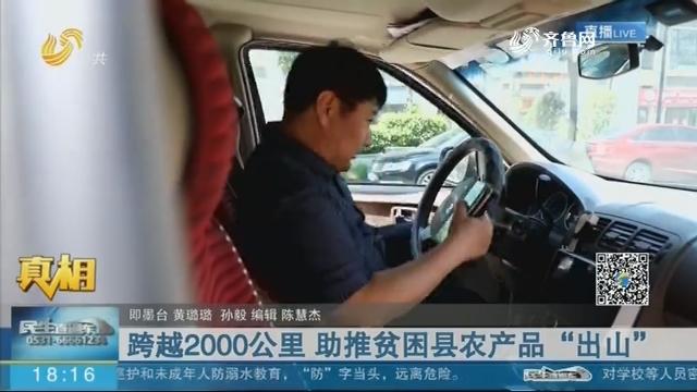 """【真相】跨越2000公里 助推贫困县农产品""""出山"""""""