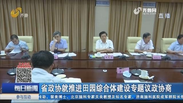 省政协就推进田园综合体建设专题议政协商