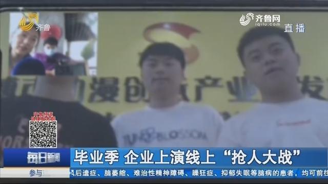 """毕业季 企业上演线上""""抢人大战"""""""