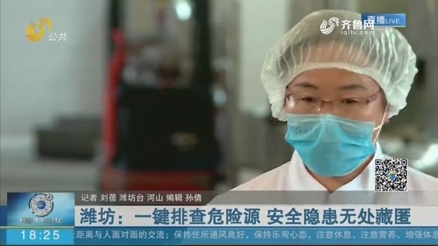 潍坊:一键排查危险源 安全隐患无处藏匿