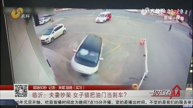 【现场60秒】临沂:夫妻吵架 女子错把油门当刹车?