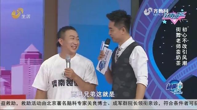 20200704《让梦想飞》:街舞老师卖奶茶 初心不改引风潮
