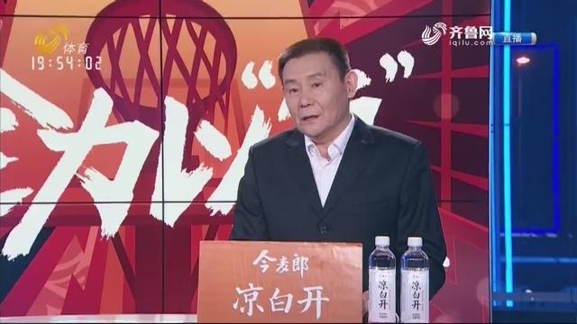 山东西王VS深圳马可波罗(上)