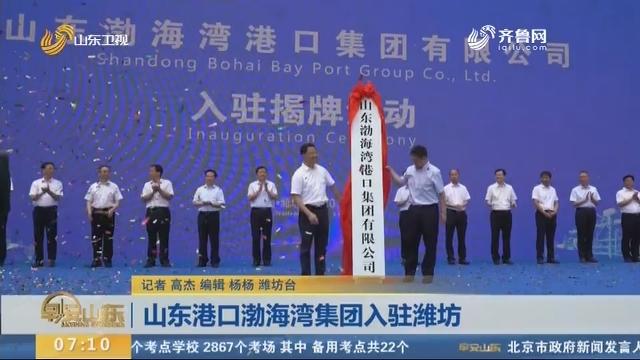 山东港口渤海湾集团入驻潍坊