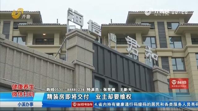 青岛:精装房即将交付 业主却要维权