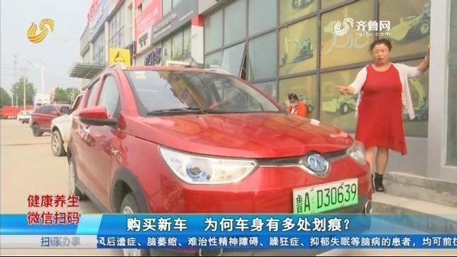 平阴:购买新车 为何车身有多处划痕?