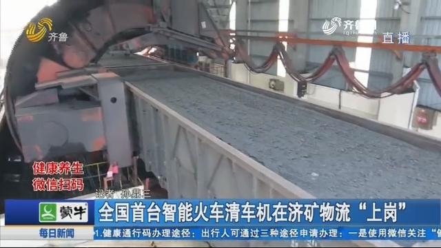 """全国首台智能火车清车机在济矿物流""""上岗"""""""