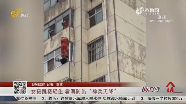 """【现场60秒】女孩跳楼轻生 看消防员""""神兵天降"""""""