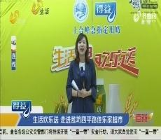 生活欢乐送 走进潍坊四平路佳乐家超市