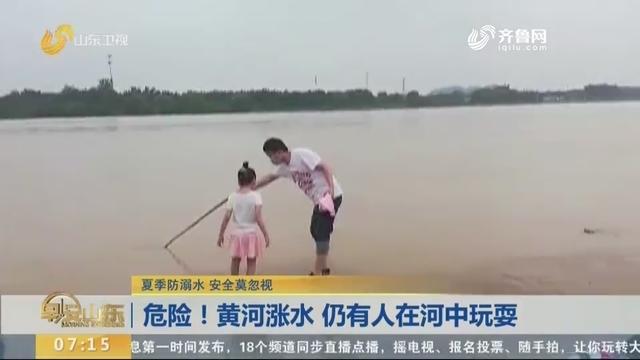 危险!黄河涨水 仍有人在河中玩耍