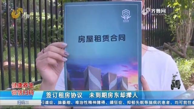 济南:签订租房协议 未到期房东却撵人