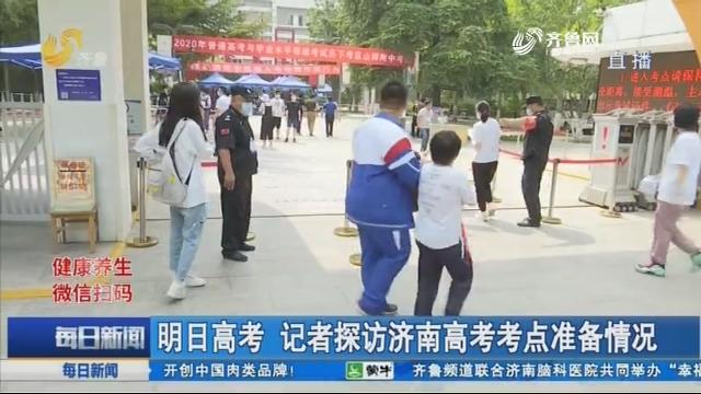 7月7日高考 记者探访济南高考考点准备情况