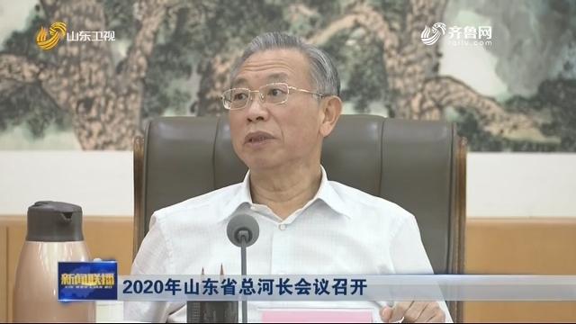 2020年山东省总河长会议召开