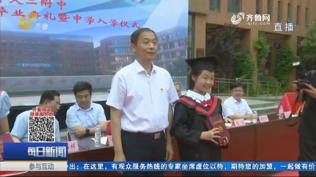 济南:记者直击小学毕业典礼 暖心催泪