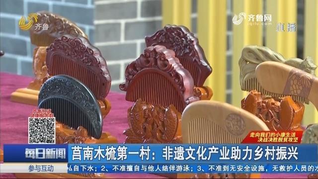 莒南木梳第一村:非遗文化产业助力乡村振兴