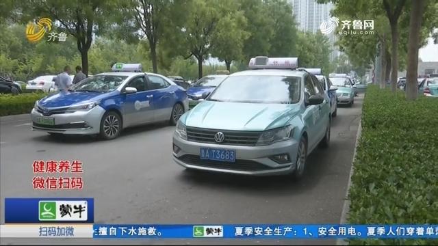 施行14年 济南出租车管理条例要修改