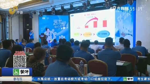 君乐宝集团常温事业部鲁豫半年会暨市场观摩会在菏泽举行