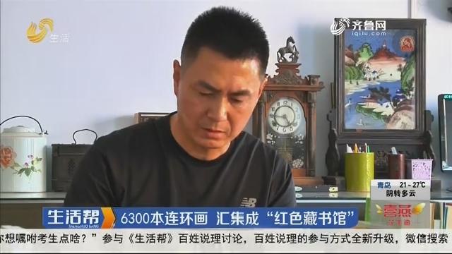 """莒县:6300本连环画 汇集成""""红色藏书馆"""""""