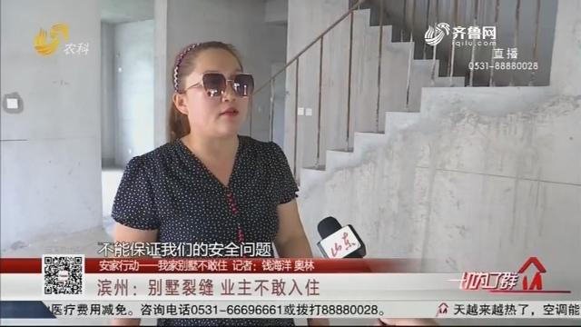 【安家行动——我家别墅不敢住】滨州:别墅裂缝 业主不敢入住