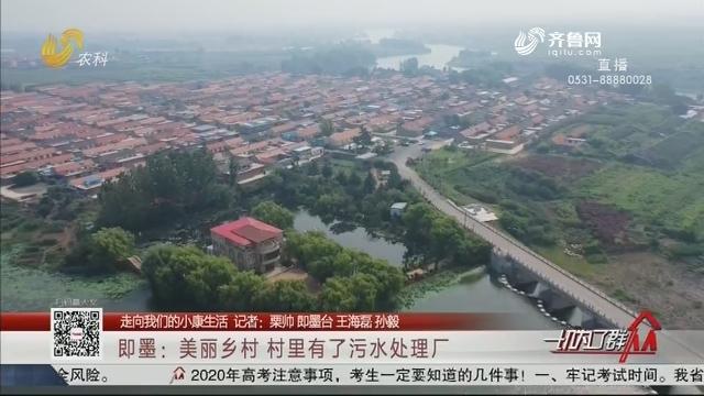 【走向我们的小康生活】即墨:美丽乡村 村里有了污水处理厂