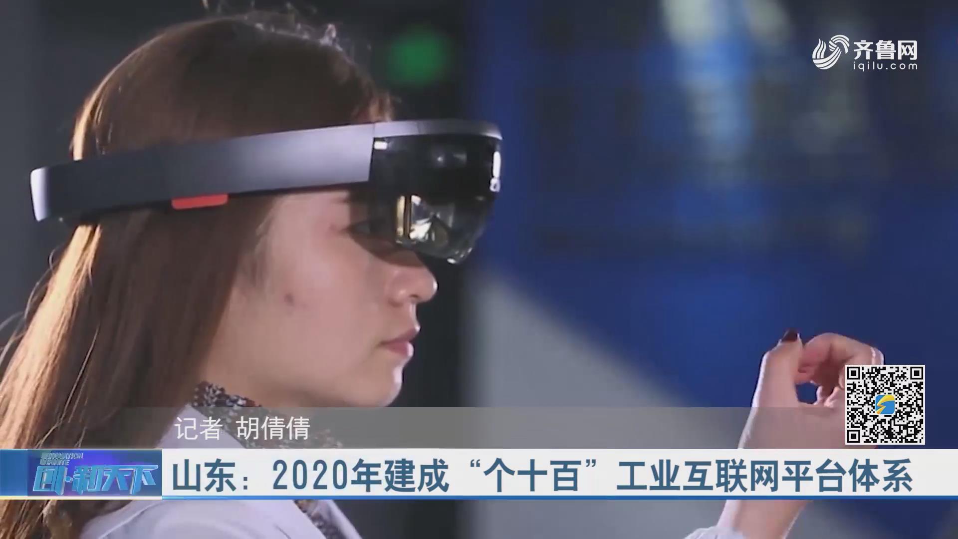 """山东:2020年建成""""个十百""""工业互联网平台体系"""