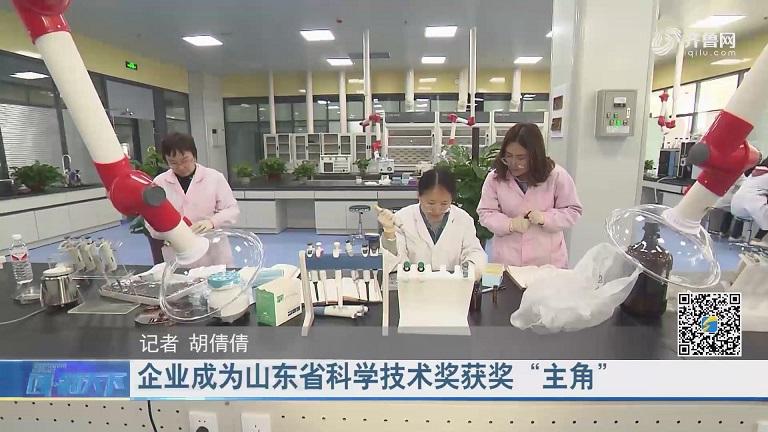 """企业成为山东省科学技术奖获奖""""主角"""""""