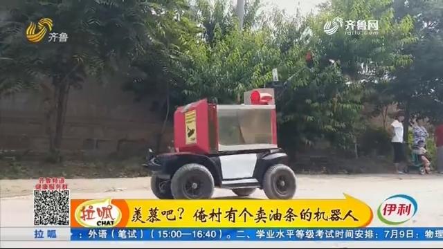 羡慕吧?俺村有个卖油条的机器人