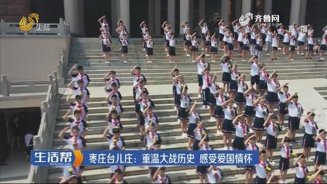 枣庄台儿庄:重温大战历史 感受爱国情怀
