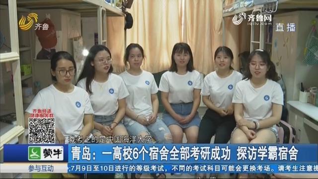 青岛:一高校6个宿舍全部考研成功 探访学霸宿舍