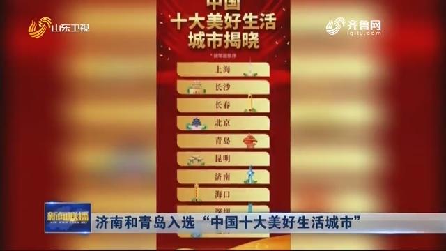 """济南和青岛入选""""中国十大美好生活城市"""""""