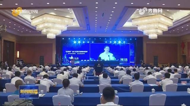 潍坊市与省投融资担保集团签署战略合作协议