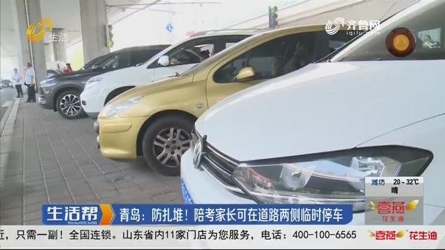 青岛:防扎堆!陪考家长可在道路两侧临时停车