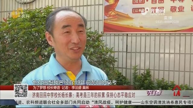 【为了梦想 校长寄语】济南回民中学校长杨长寨:高考是三年的积累 保持心态平稳应对