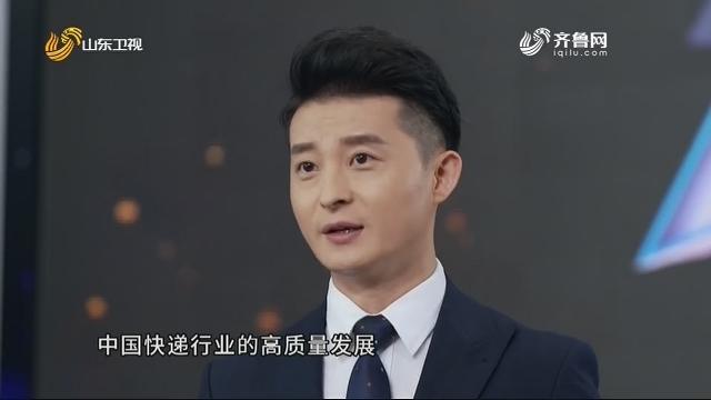 20200707《无边界商学院》:中国快递行业的高质量发展