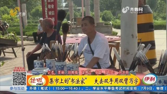 """淄博:集市上的""""书法家"""" 失去双手用双臂写字"""