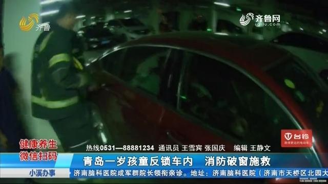 青岛一岁孩童反锁车内 消防破窗施救