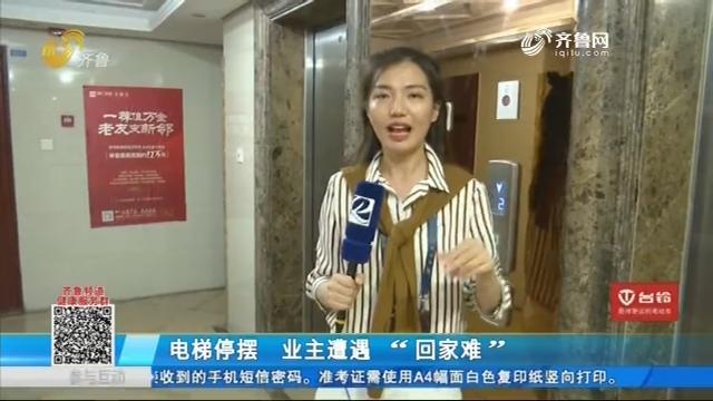 """济南:电梯停摆 业主遭遇""""回家难"""""""