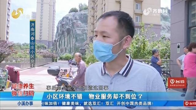 济南:小区环境不错 物业服务却不到位?