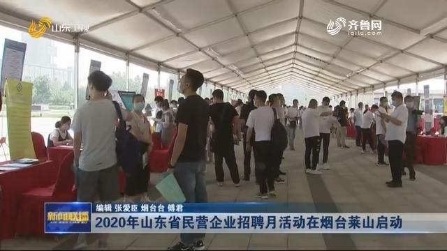 2020年山东省民营企业招聘月活动在烟台莱山启动