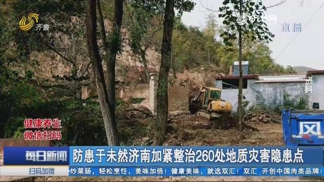 防患于未然济南加紧整治260处地质灾害隐患点