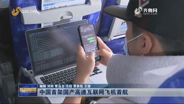 中国首架国产高速互联网飞机首航