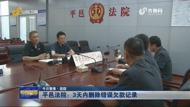【今日聚焦·追踪】平邑法院:3天内删除错误欠款记录