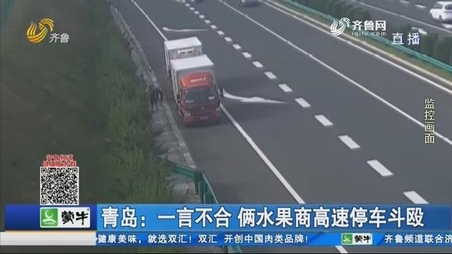 青岛:一言不合 俩水果商高速停车斗殴