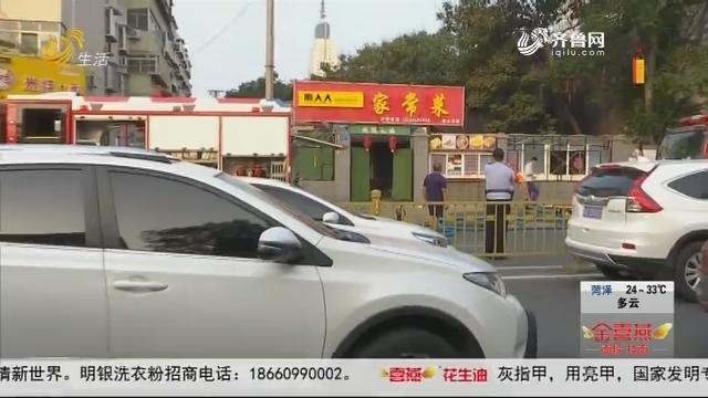 济南:家常菜馆起火 引燃旁边烧烤店