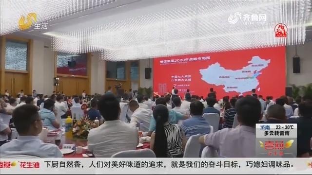 合作共赢 潍坊恒信销售全国排名61