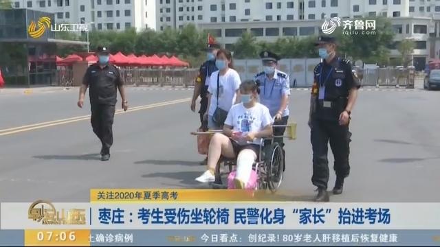 """枣庄:考生受伤坐轮椅 民警化身""""家长""""抬进考场"""